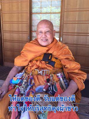 Luang Por Visit 2015 9455